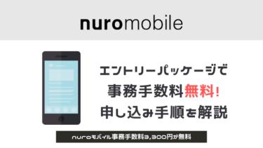 【nuroモバイル】エントリーパッケージで事務手数料無料!申し込み手順を解説