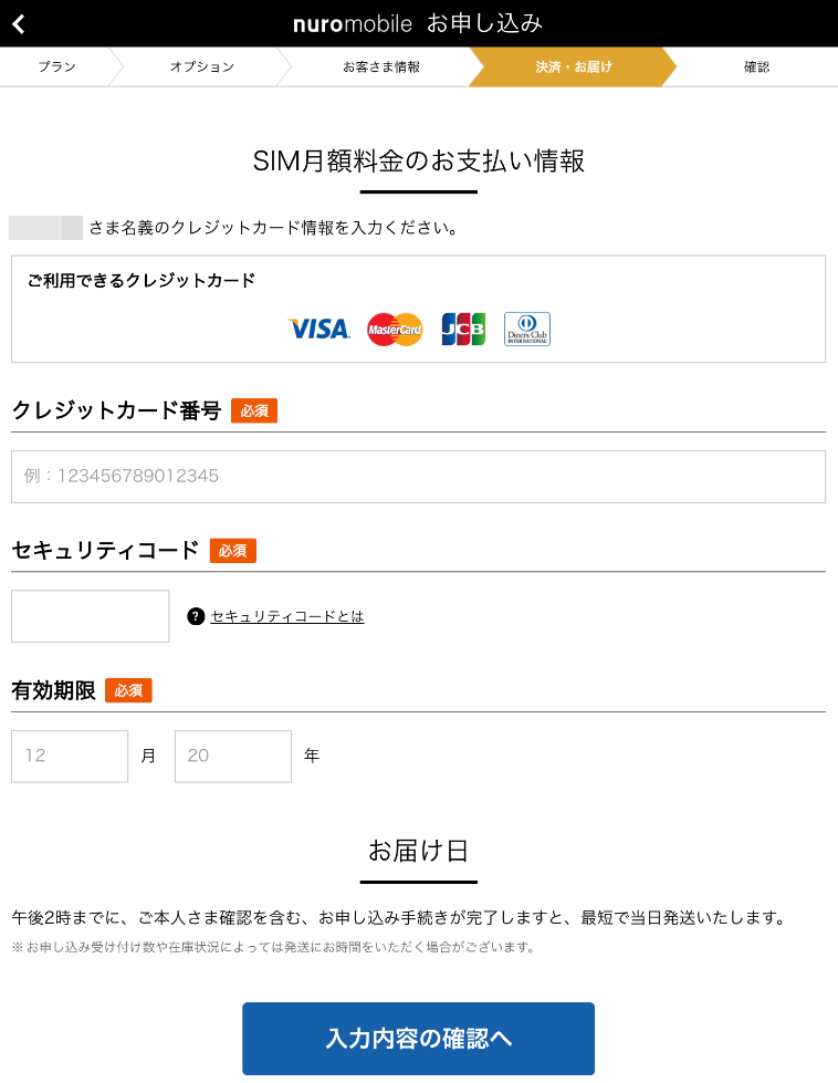 nuroモバイル「支払い情報」入力画面