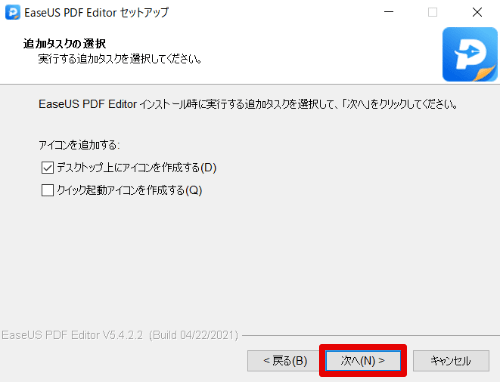 EaseUS PDF Editorのアイコン作成