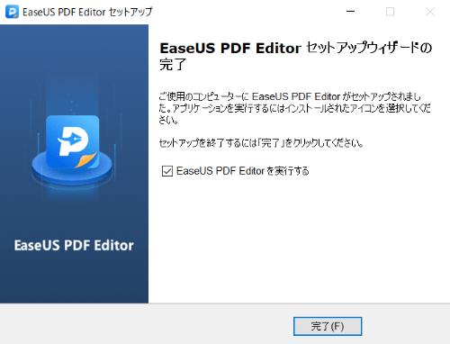 EaseUS PDF Editorのセットアップウィザードの完了