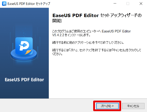 EaseUS PDF Editorのセットアップウィザード