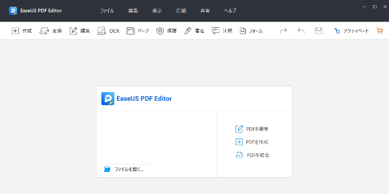 EaseUS PDF Editor起動