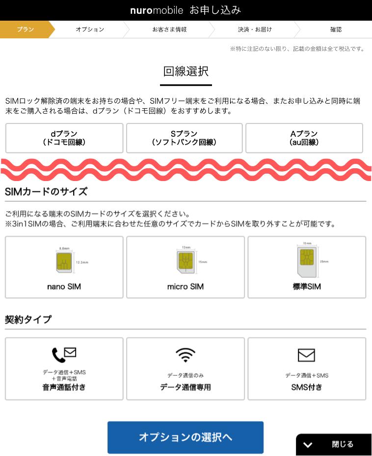 nuroモバイル「回線選択・SIMカードのサイズ・契約タイプ」他