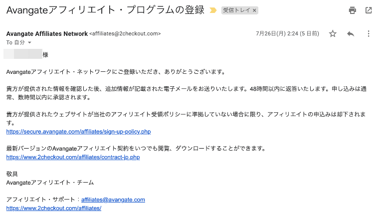 Avangateアフィリエイト・プログラム登録お知らせメール