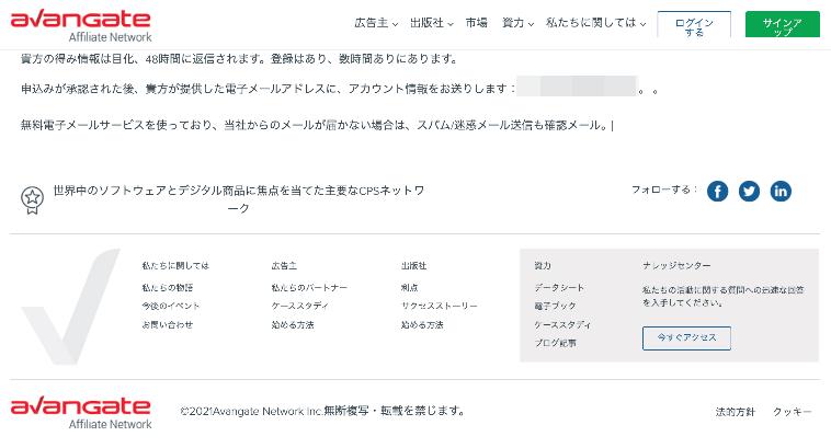 Avangateアフィリエイトネットワーク申し込み完了ページ
