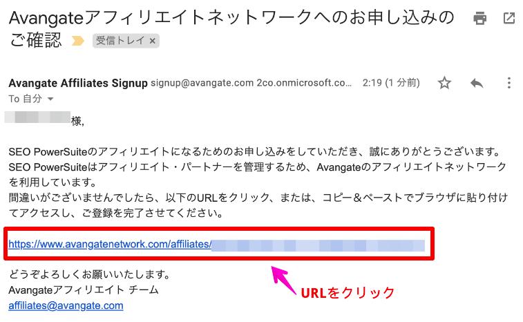 Avangateアフィリエイトネットワーク申し込み確認メール