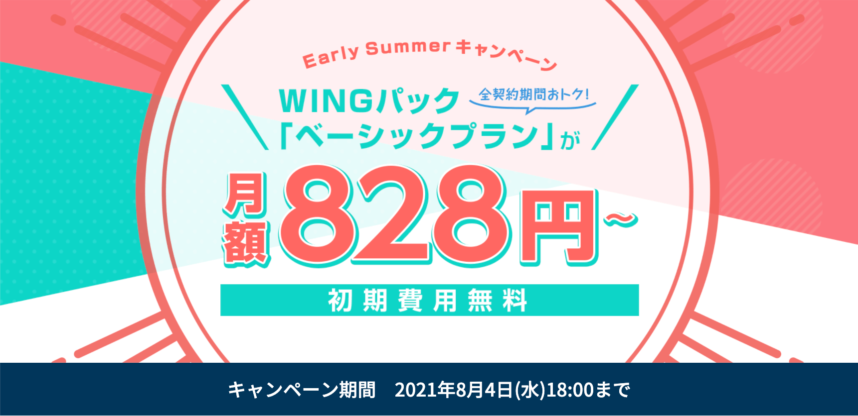 ConoHa WING Early Summer キャンペーン