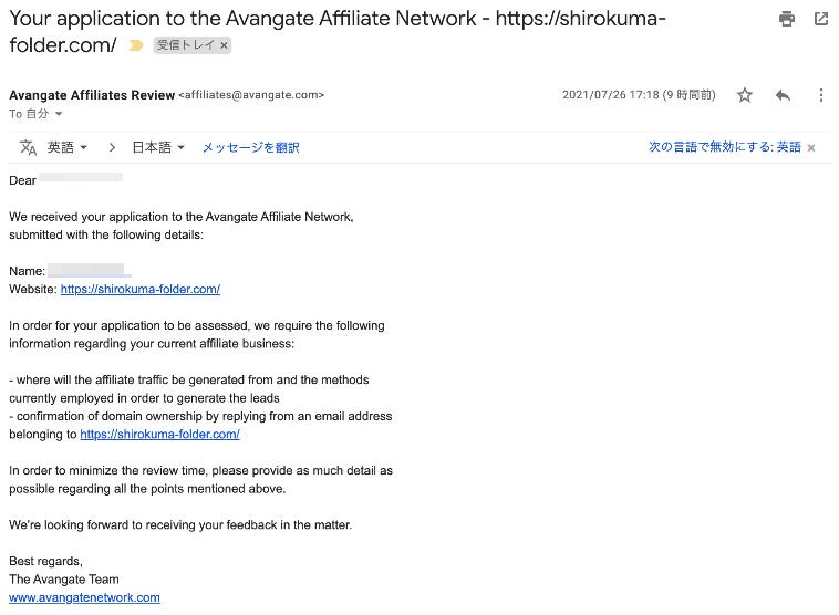 Avangateチームからの質問メール
