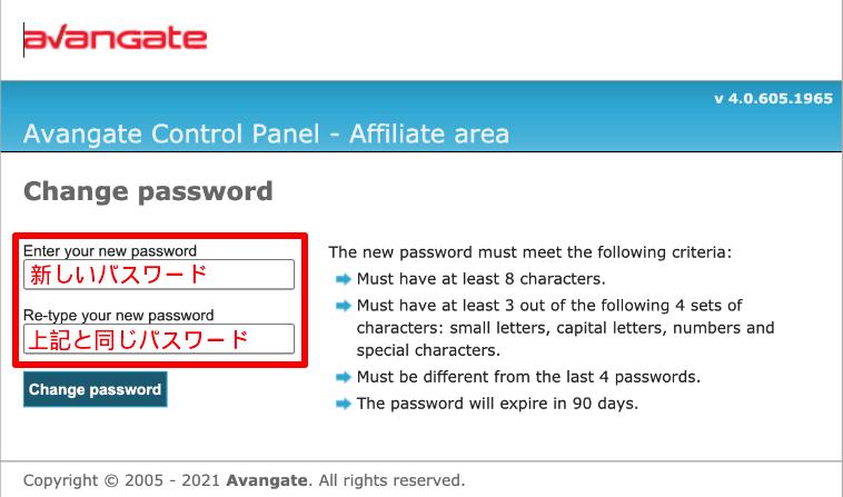 Avangateでパスワードをリセット