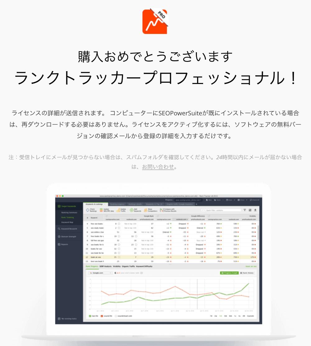 Rank Tracker プロフェッショナル購入おめでとう