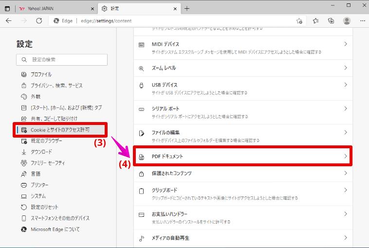 Cookieとサイトのアクセス許可→PDFドキュメントを選択
