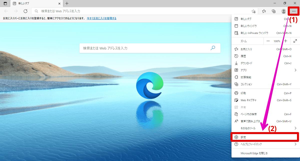 Microsoft Edgeの設定をクリック