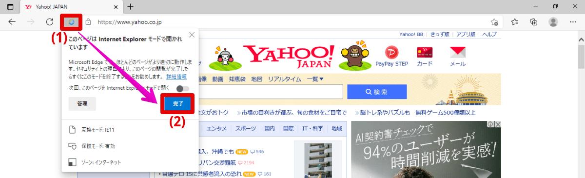 IEアイコン→完了の順にクリック