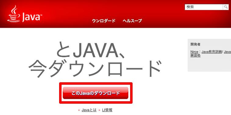 Javaダウンロードページ