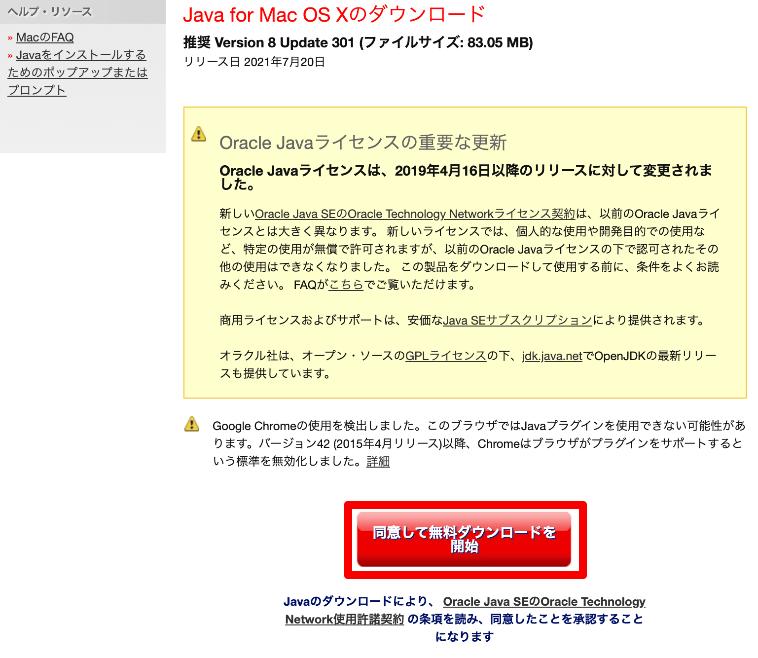 Java for Mac OS X 同意して無料ダウンロードを開始