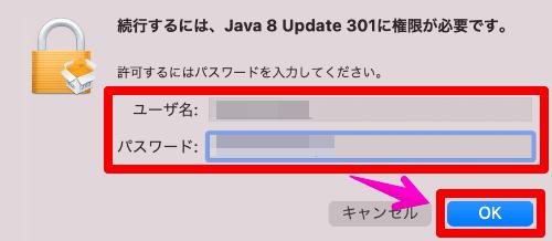 Java8 Update 301のインストールで管理者IDとパスワードを入力