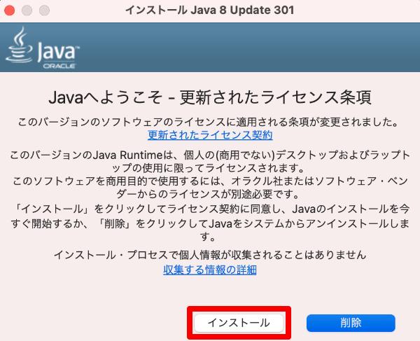 Javaインストール画面