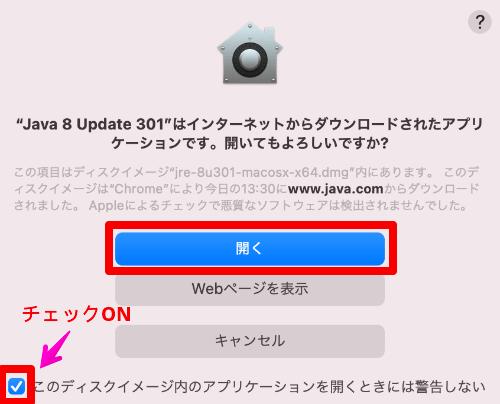 Java8 Update 301はインターネットからダウンロードされたアプリケーションです。開いてもよろしいですか?