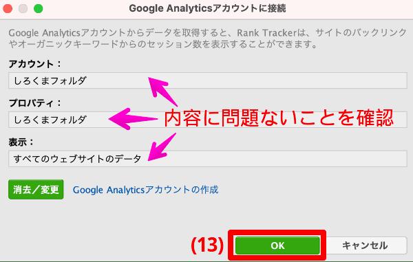 Rank TrackerにAnalyticsの情報を登録
