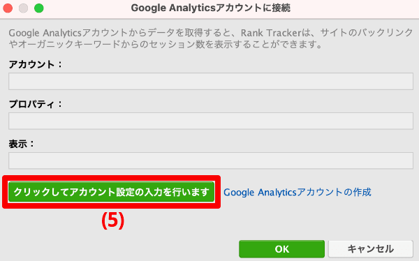 Rank TrackerからGoogl Analyticsアカウントに接続