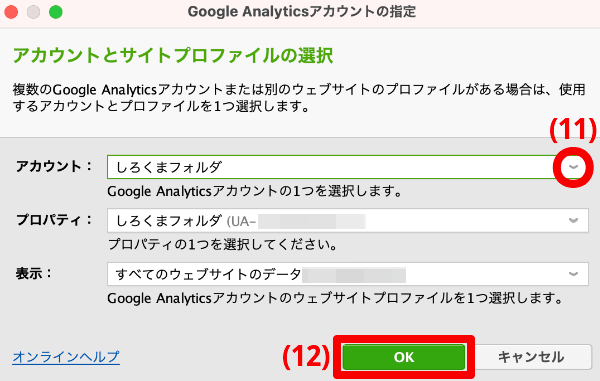 Analyticsのアカウントとサイトプロファイルを選択