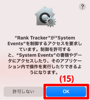 Rank TrackerがSystem Eventsを制御するアクセスを要求しています。