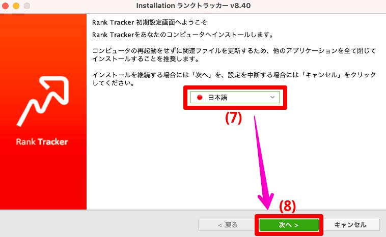 Rank Trackerの言語を日本語にする