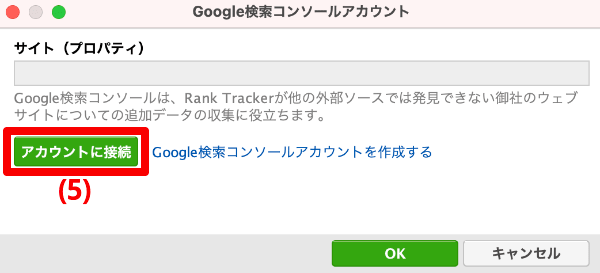 Rank TrackerからGoogleサーチコンソールのアカウントに接続