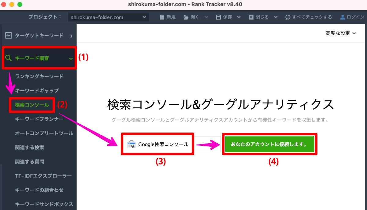 Rank TrackerからGoogleサーチコンソールへ接続