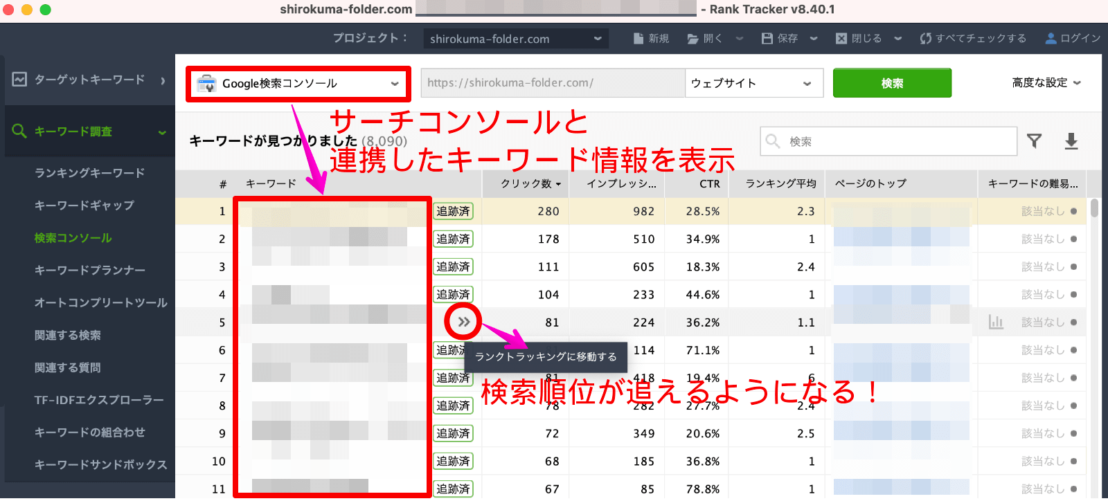 キーワードツールと連携後、検索順位追跡用キーワードを登録