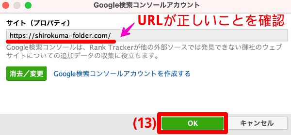 Rank Trackerにサーチコンソールのウェブサイトを設定