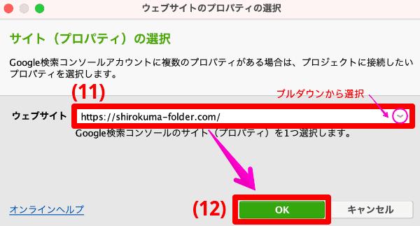 Rank Trackerにサーチコンソールのウェブサイトを登録