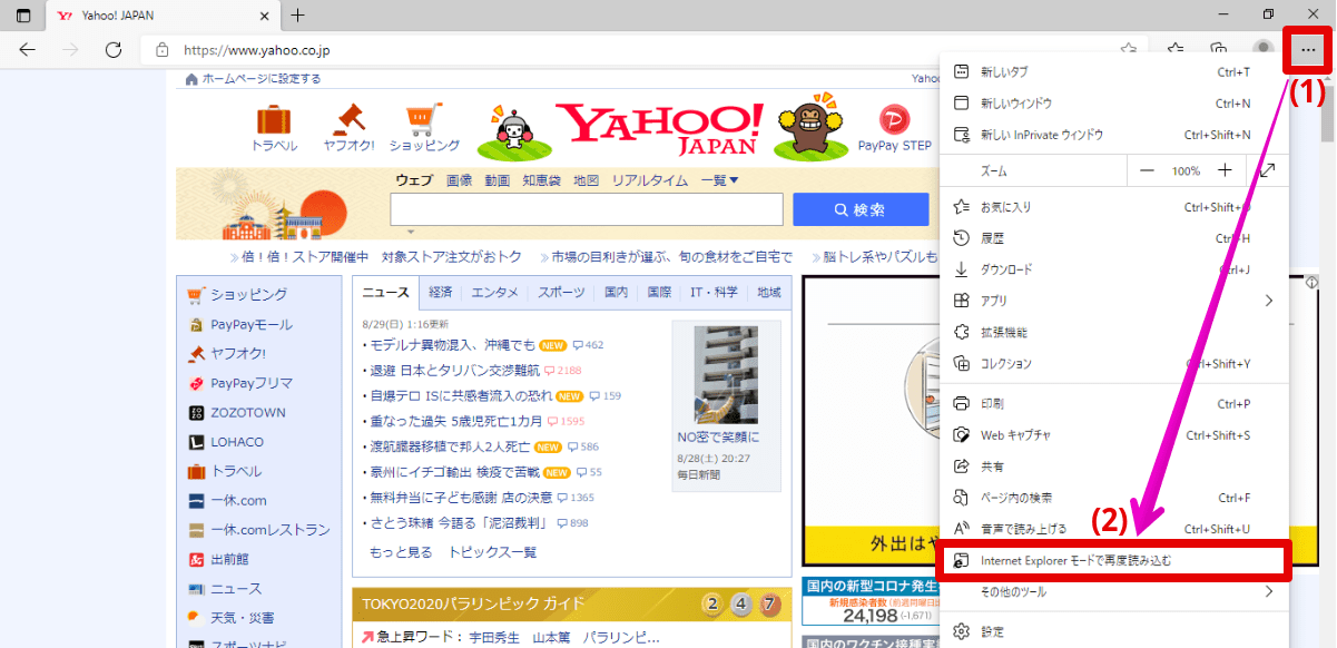 Internet Explorer モードで再度読み込む