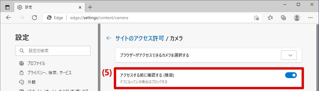 カメラのサイトのアクセス許可を確認