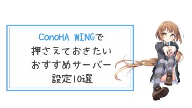 ConoHa WINGで押さえておきたい、おすすめサーバー設定10選