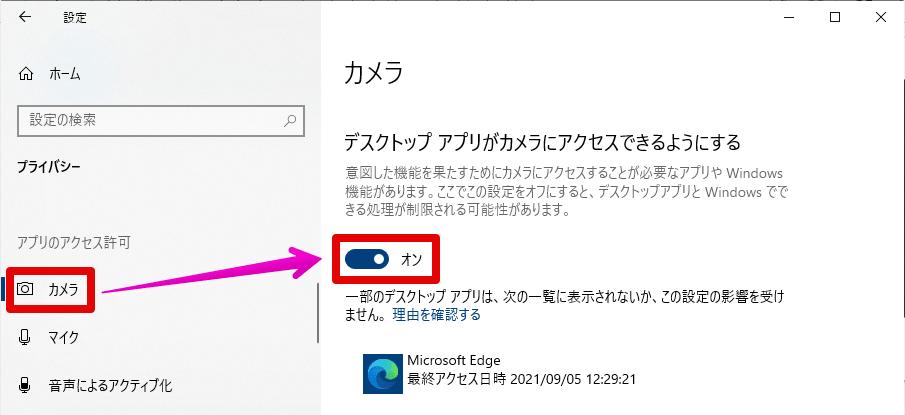 デスクトップアプリがカメラにアクセスできるようにするを「オン」にする