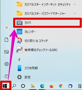 Windowsのカメラアプリを起動